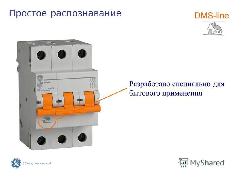 Простое распознавание Разработано специально для бытового применения DMS-line