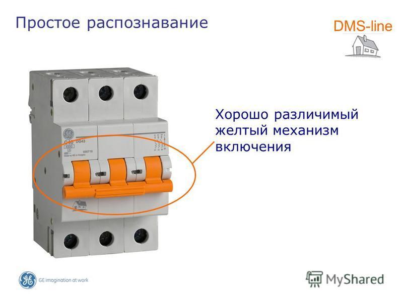 Простое распознавание Хорошо различимый желтый механизм включения DMS-line