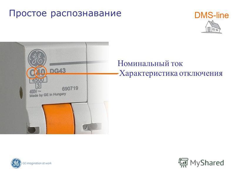 Характеристика отключения DMS-line Простое распознавание Номинальный ток