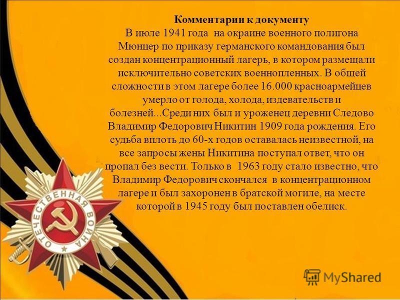 Комментарии к документу В июле 1941 года на окраине военного полигона Мюнцер по приказу германского командования был создан концентрационный лагерь, в котором размещали исключительно советских военнопленных. В общей сложности в этом лагере более 16.0