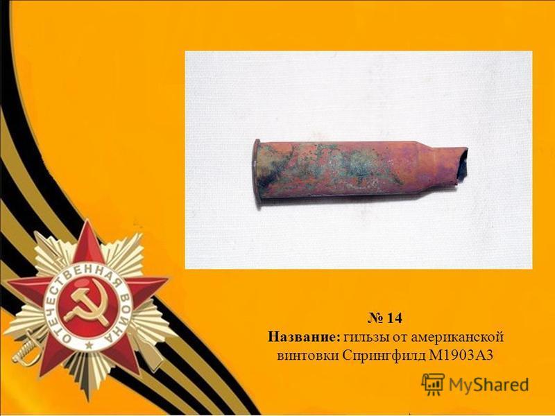 14 Название: гильзы от американской винтовки Спрингфилд М1903А3