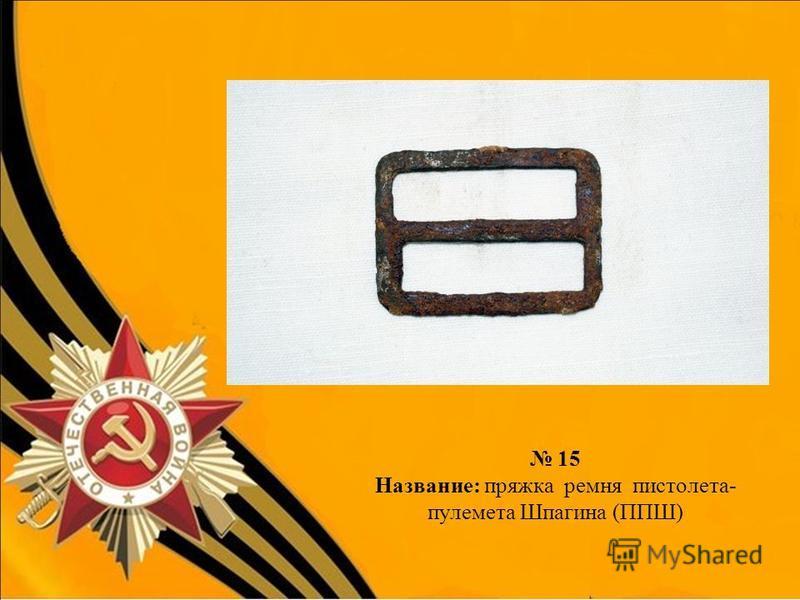 15 Название: пряжка ремня пистолета- пулемета Шпагина (ППШ)
