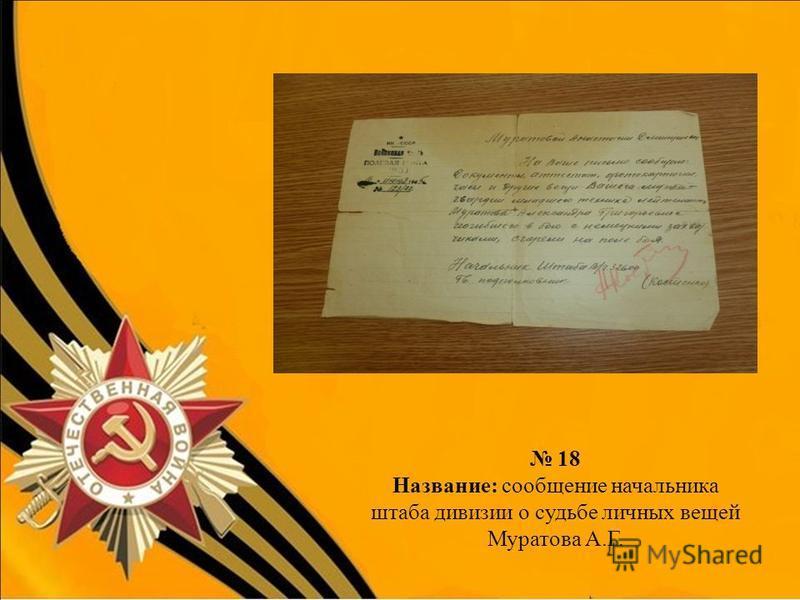 18 Название: сообщение начальника штаба дивизии о судьбе личных вещей Муратова А.Г.