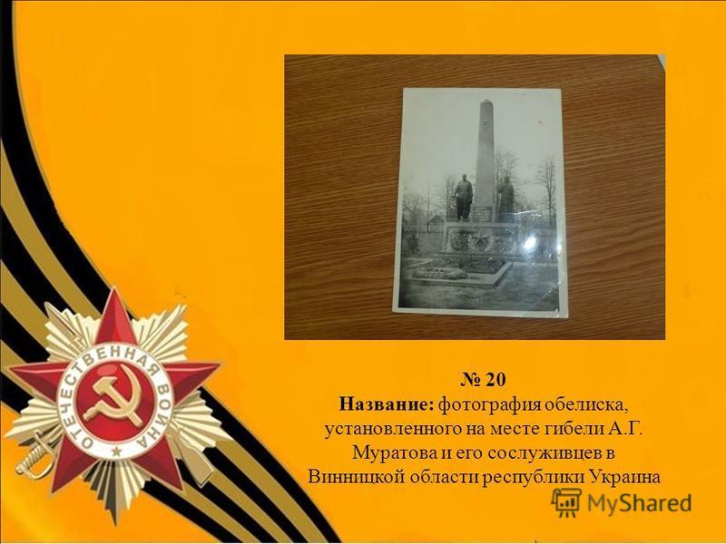 20 Название: фотография обелиска, установленного на месте гибели А.Г. Муратова и его сослуживцев в Винницкой области республики Украина