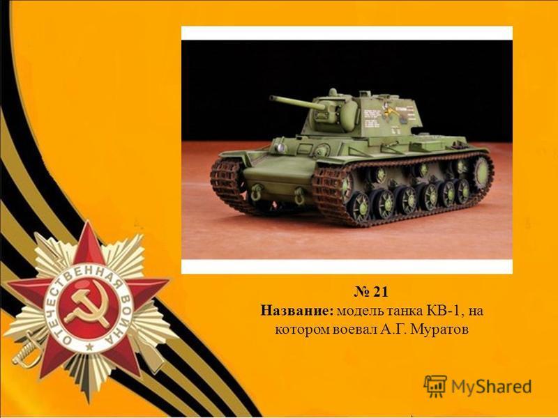 21 Название: модель танка КВ-1, на котором воевал А.Г. Муратов