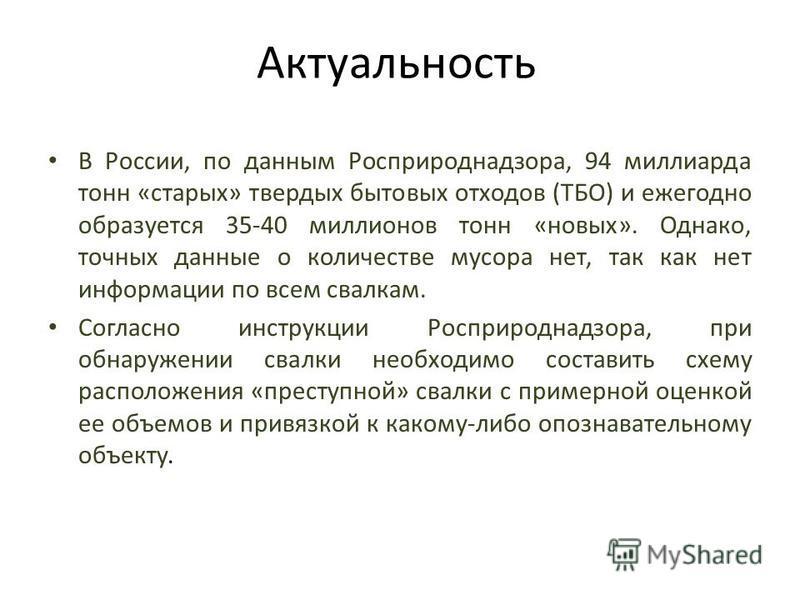 Актуальность В России, по данным Росприроднадзора, 94 миллиарда тонн «старых» твердых бытовых отходов (ТБО) и ежегодно образуется 35-40 миллионов тонн «новых». Однако, точных данные о количестве мусора нет, так как нет информации по всем свалкам. Сог