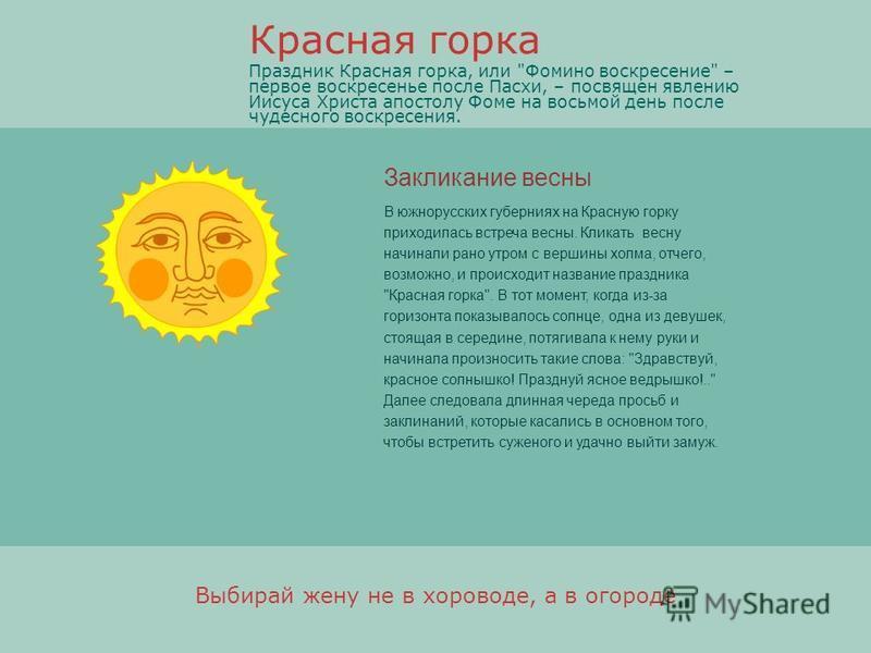 Закликание весны В южнорусских губерниях на Красную горку приходилась встреча весны. Кликать весну начинали рано утром с вершины холма, отчего, возможно, и происходит название праздника