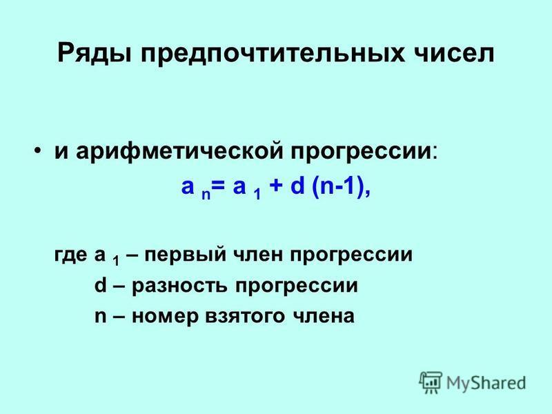 Ряды предпочтительных чисел и арифметической прогрессии: а n = а 1 + d (n-1), где а 1 – первый член прогрессии d – разность прогрессии n – номер взятого члена