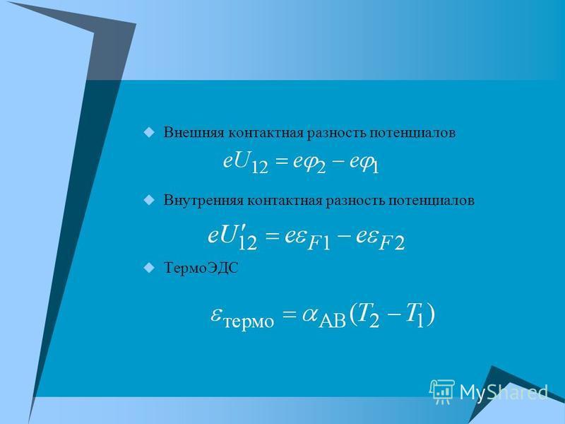 Внешняя контактная разность потенциалов Внутренняя контактная разность потенциалов ТермоЭДС