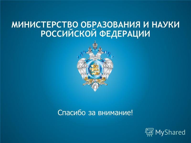 МИНИСТЕРСТВО ОБРАЗОВАНИЯ И НАУКИ РОССИЙСКОЙ ФЕДЕРАЦИИ Спасибо за внимание!