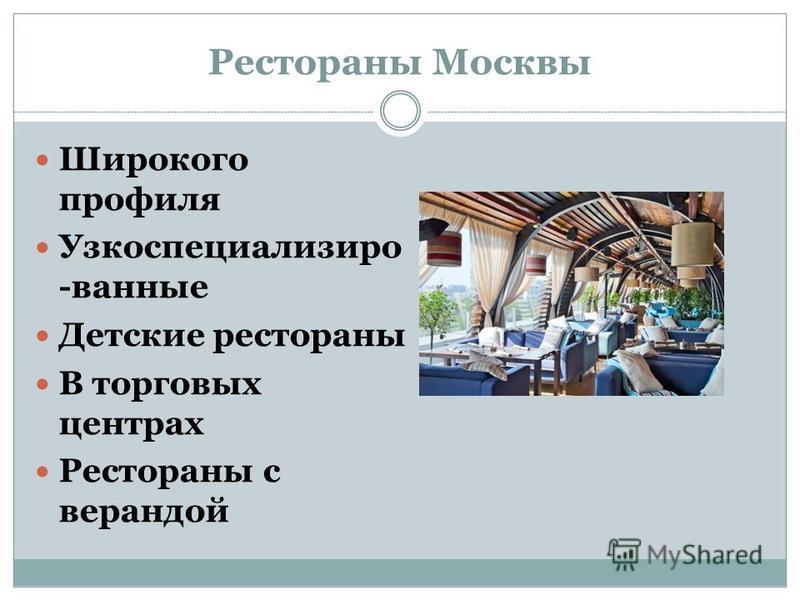 Рестораны Москвы Широкого профиля Узкоспециализиро -ванные Детские рестораны В торговых центрах Рестораны с верандой