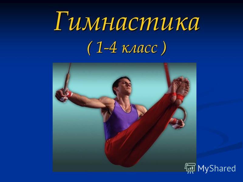 Гимнастика ( 1-4 класс )
