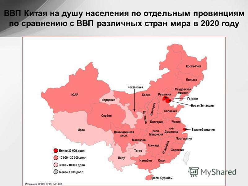 ВВП Китая на душу населения по отдельным провинциям по сравнению с ВВП различных стран мира в 2020 году