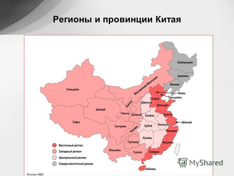 Регионы и провинции Китая
