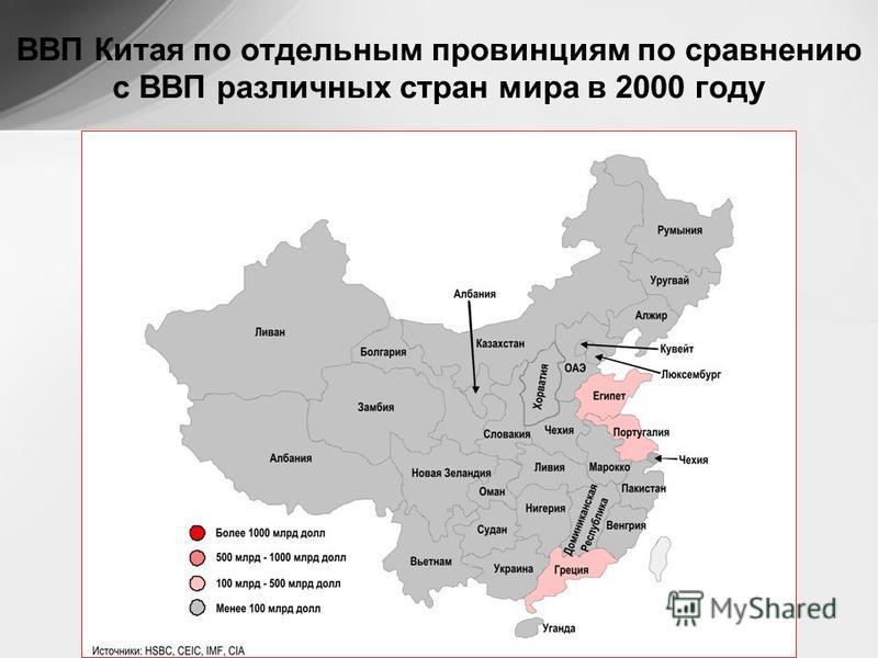 ВВП Китая по отдельным провинциям по сравнению с ВВП различных стран мира в 2000 году