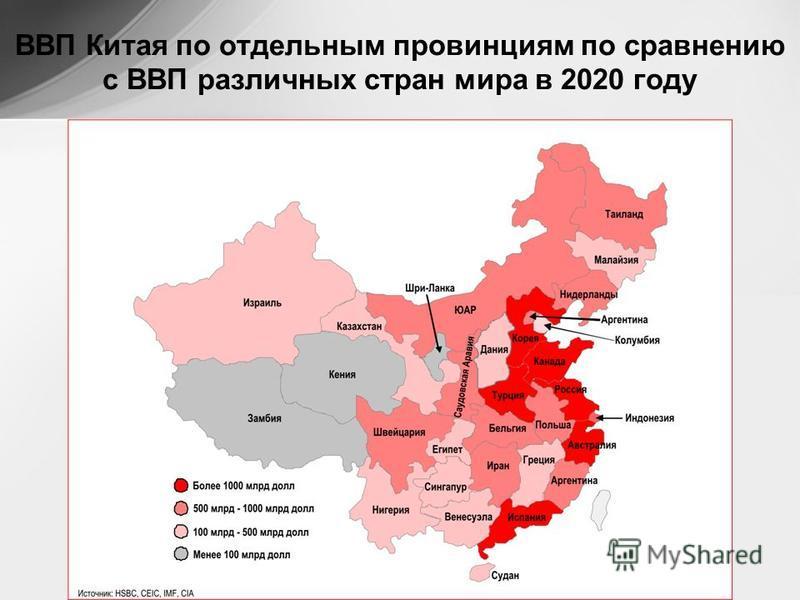 ВВП Китая по отдельным провинциям по сравнению с ВВП различных стран мира в 2020 году