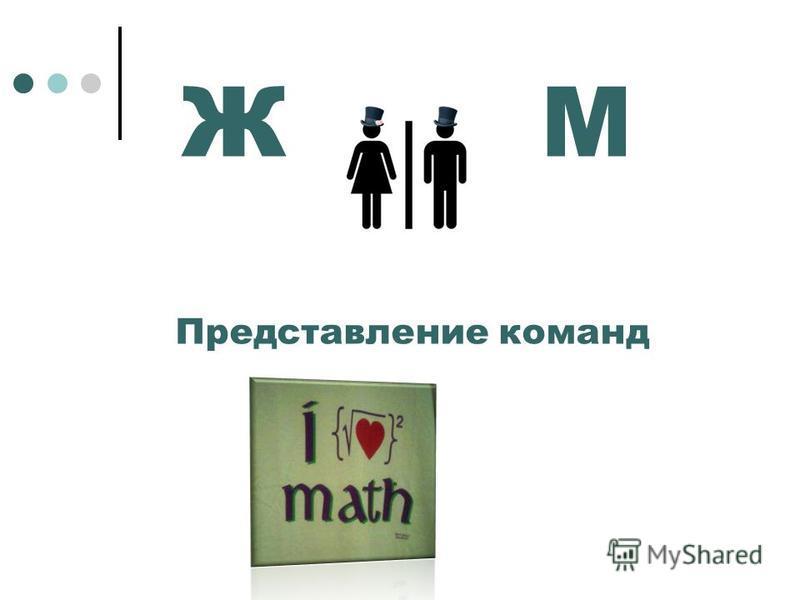 МЖ Представление команд