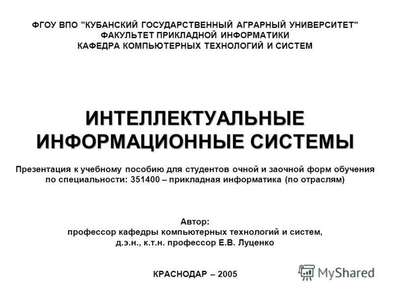 ИНТЕЛЛЕКТУАЛЬНЫЕ ИНФОРМАЦИОННЫЕ СИСТЕМЫ ФГОУ ВПО