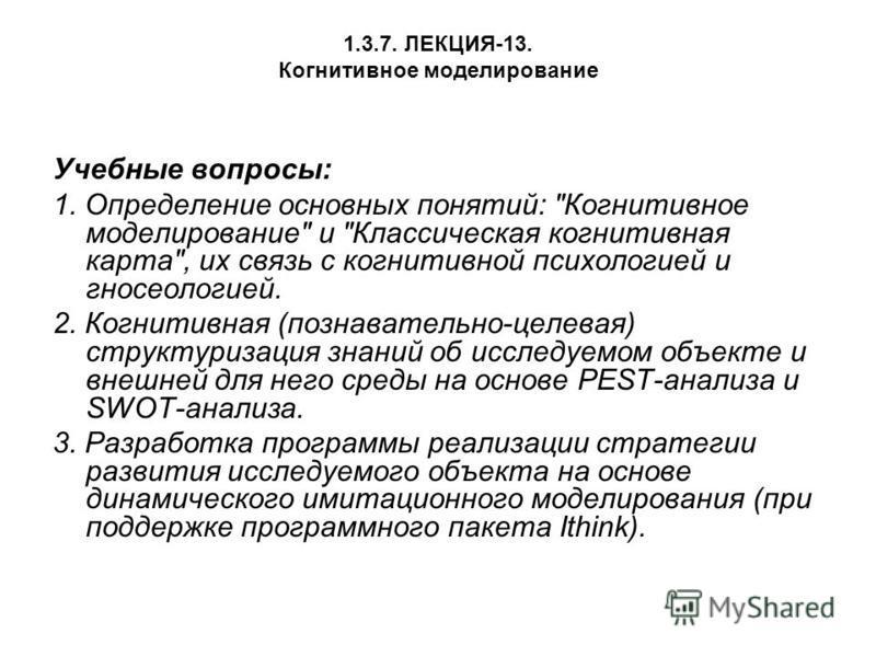 1.3.7. ЛЕКЦИЯ-13. Когнитивное моделирование Учебные вопросы: 1. Определение основных понятий: