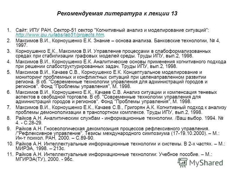 Рекомендуемая литература к лекции 13 1.Сайт: ИПУ РАН, Сектор-51 сектор