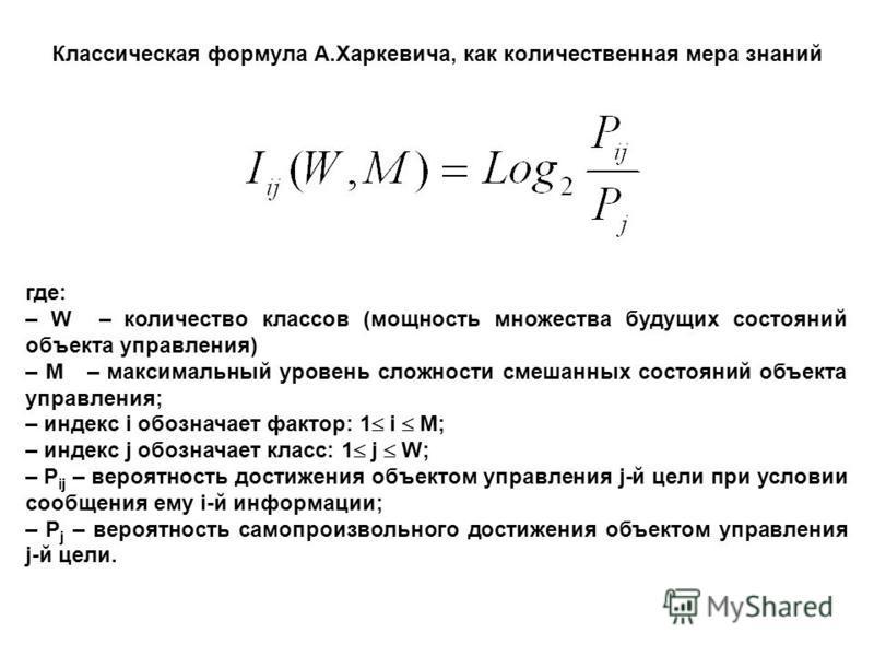 Классическая формула А.Харкевича, как количественная мера знаний где: – W – количество классов (мощность множества будущих состояний объекта управления) – M – максимальный уровень сложности смешанных состояний объекта управления; – индекс i обозначае
