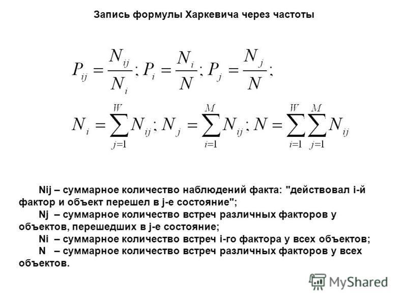Запись формулы Харкевича через частоты Nij – суммарное количество наблюдений факта: