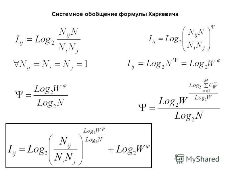 Системное обобщение формулы Харкевича