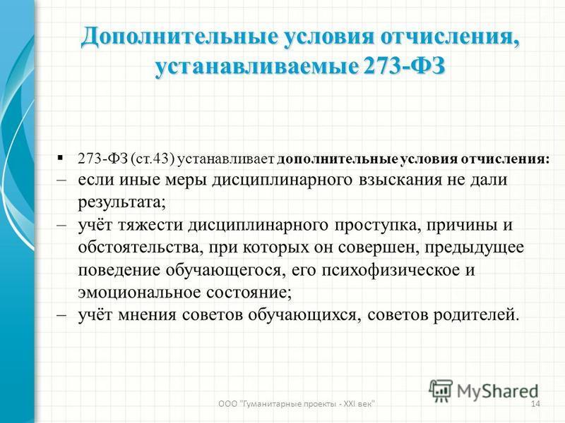 Дополнительные условия отчисления, устанавливаемые 273-ФЗ ООО