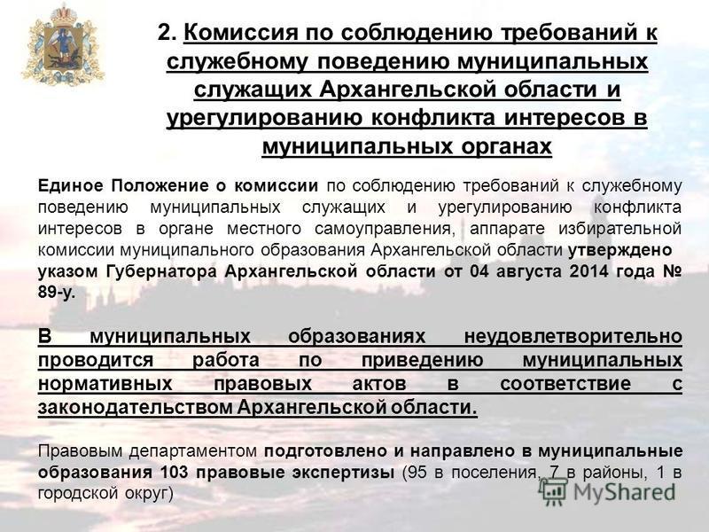 2. Комиссия по соблюдению требований к служебному поведению муниципальных служащих Архангельской области и урегулированию конфликта интересов в муниципальных органах Единое Положение о комиссии по соблюдению требований к служебному поведению муниципа