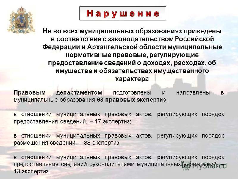 Не во всех муниципальных образованиях приведены в соответствие с законодательством Российской Федерации и Архангельской области муниципальные нормативные правовые, регулирующие предоставление сведений о доходах, расходах, об имуществе и обязательства