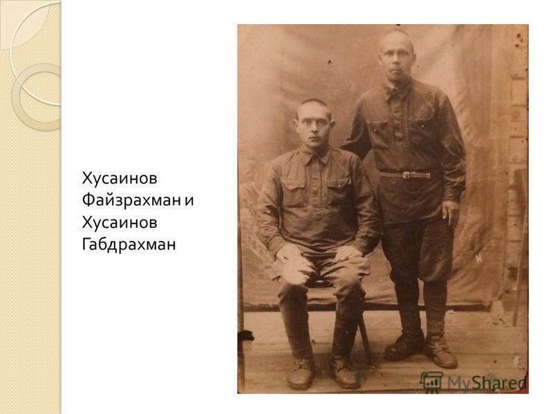 Хусаинов Файзрахман и Хусаинов Габдрахман
