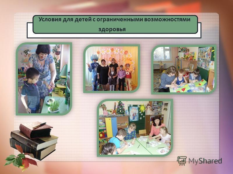 Условия для детей с ограниченными возможностями здоровья