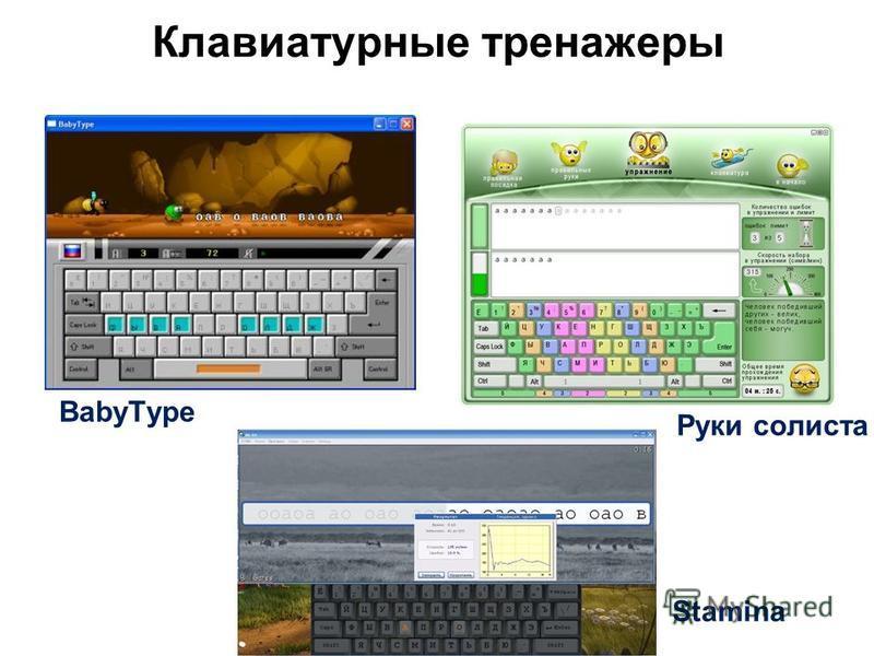 Клавиатурные тренажеры BabyType Stamina Руки солиста