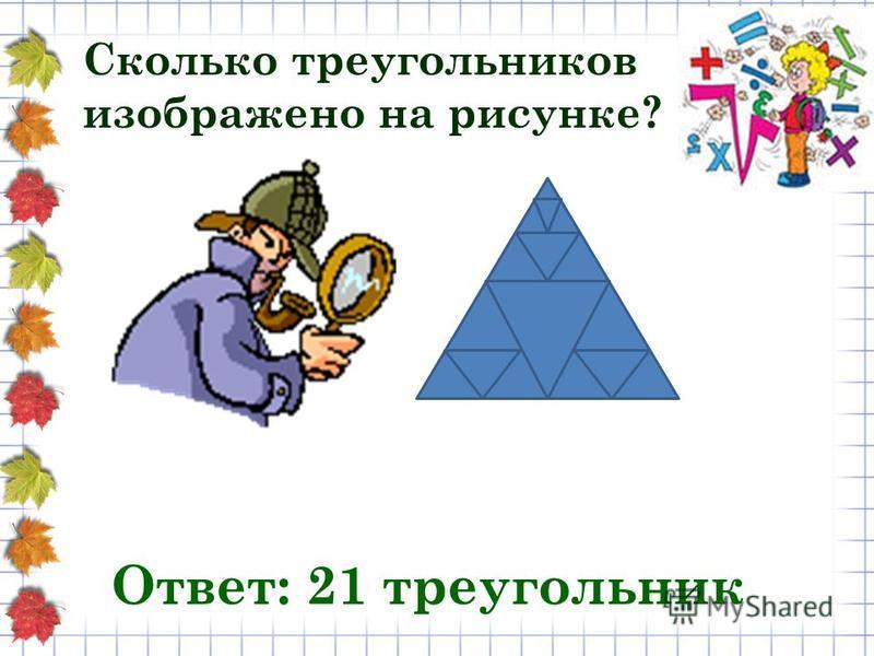 Сколько треугольников изображено на рисунке? Ответ: 21 треугольник