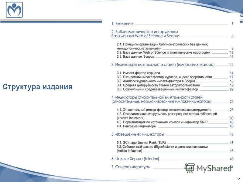 Структура издания 5