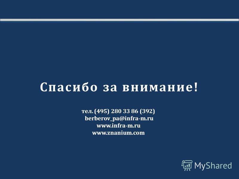 Спасибо за внимание! тел. (495) 280 33 86 (392) berberov_pa@infra-m.ru www.infra-m.ru www.znanium.com