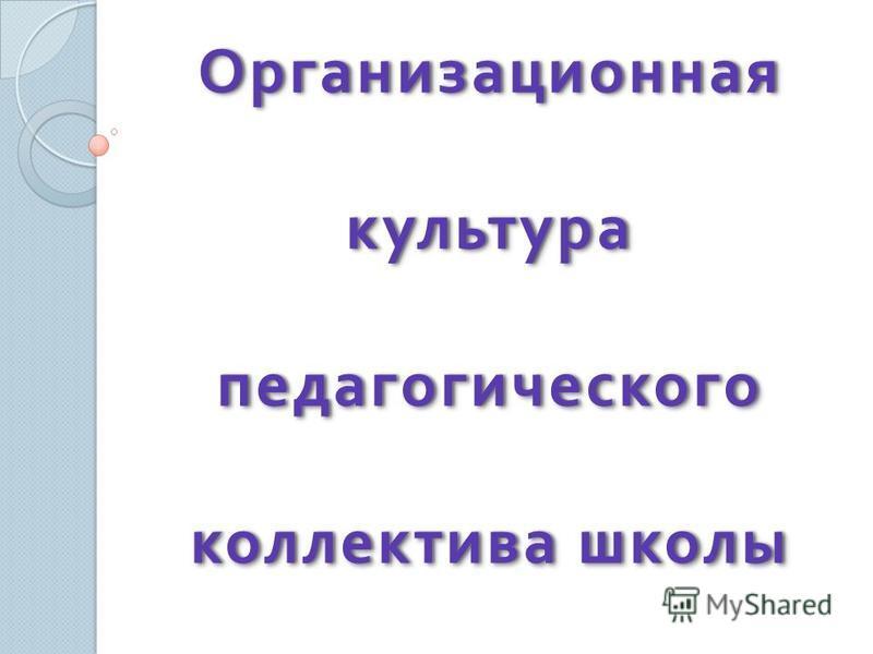 Организационная культура педагогического коллектива школы