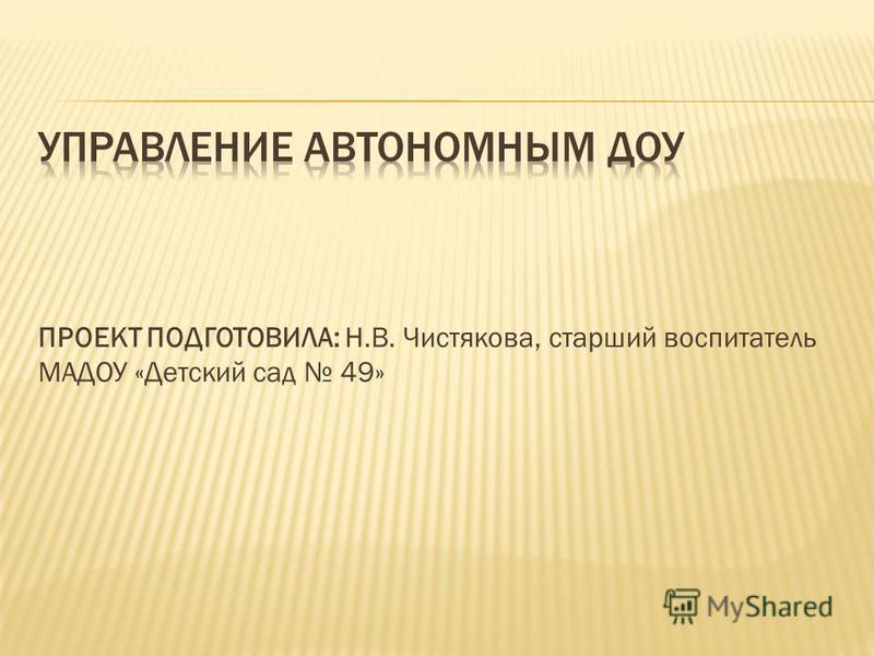 ПРОЕКТ ПОДГОТОВИЛА: Н.В. Чистякова, старший воспитатель МАДОУ «Детский сад 49»