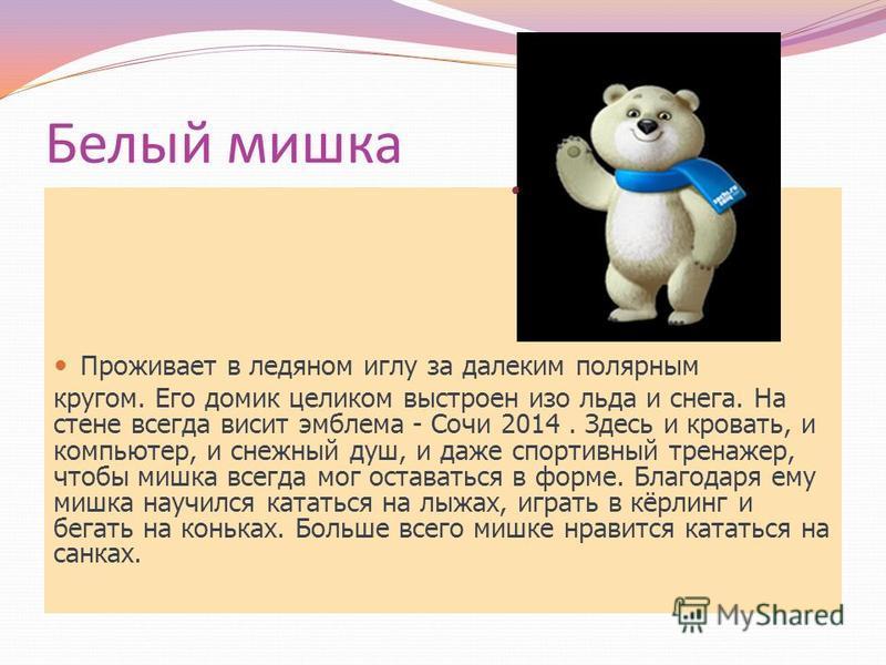 О талисманах : 1 декабря 2009 года были представлены официальные символы Олимпиады в Сочи 2014. Торжественная церемония презентации символов Олимпиады в Сочи проходила на Красной площади в Москве.