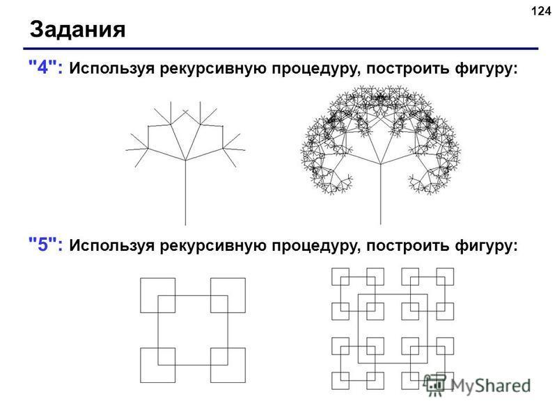 124 4: Используя рекурсивную процедуру, построить фигуру: 5: Используя рекурсивную процедуру, построить фигуру: Задания