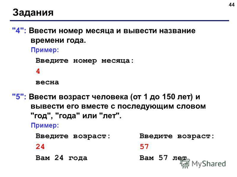 44 Задания