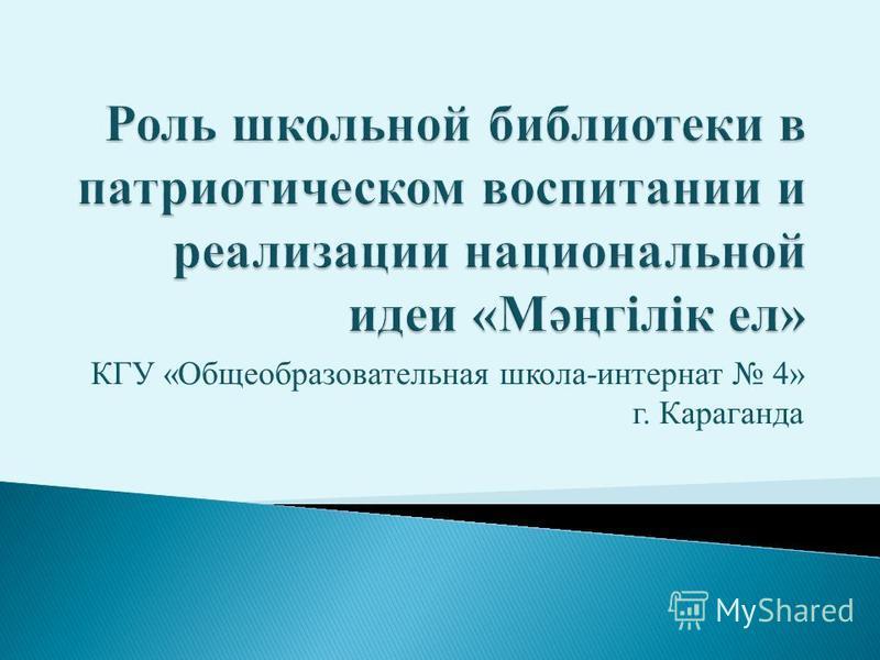 КГУ «Общеобразовательная школа-интернат 4» г. Караганда