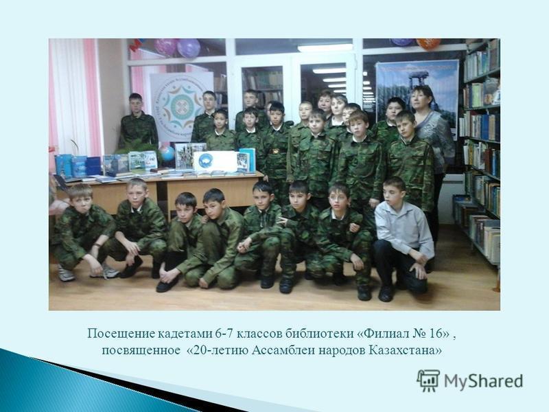 Посещение кадетами 6-7 классов библиотеки «Филиал 16», посвященное «20-летию Ассамблеи народов Казахстана»