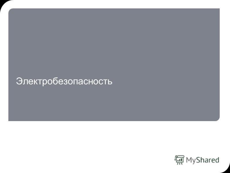 10.11.2015 6:14© THK-BP presentation name1 Электробезопасность