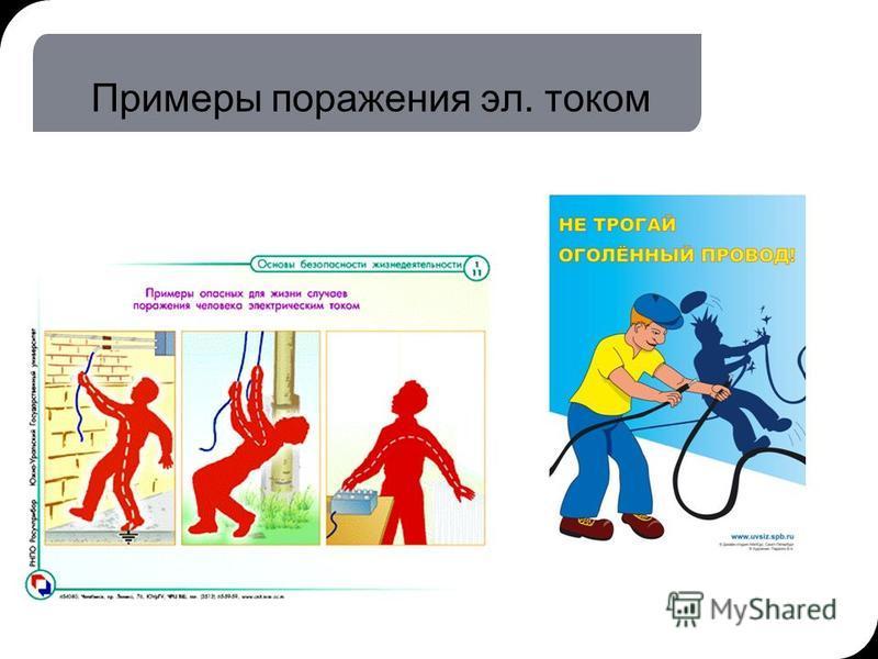 10.11.2015 6:14© THK-BP presentation name21 Примеры поражения эл. током