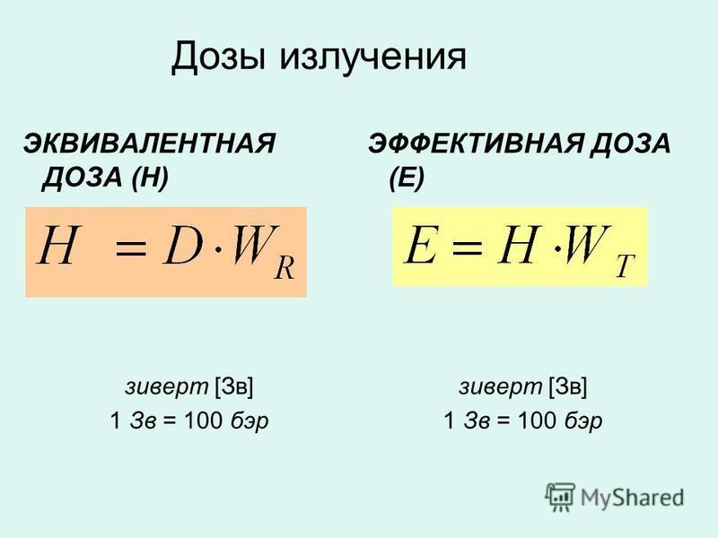 Дозы излучения ЭКВИВАЛЕНТНАЯ ДОЗА (Н) зиверт [Зв] 1 Зв = 100 бэр ЭФФЕКТИВНАЯ ДОЗА (Е) зиверт [Зв] 1 Зв = 100 бэр
