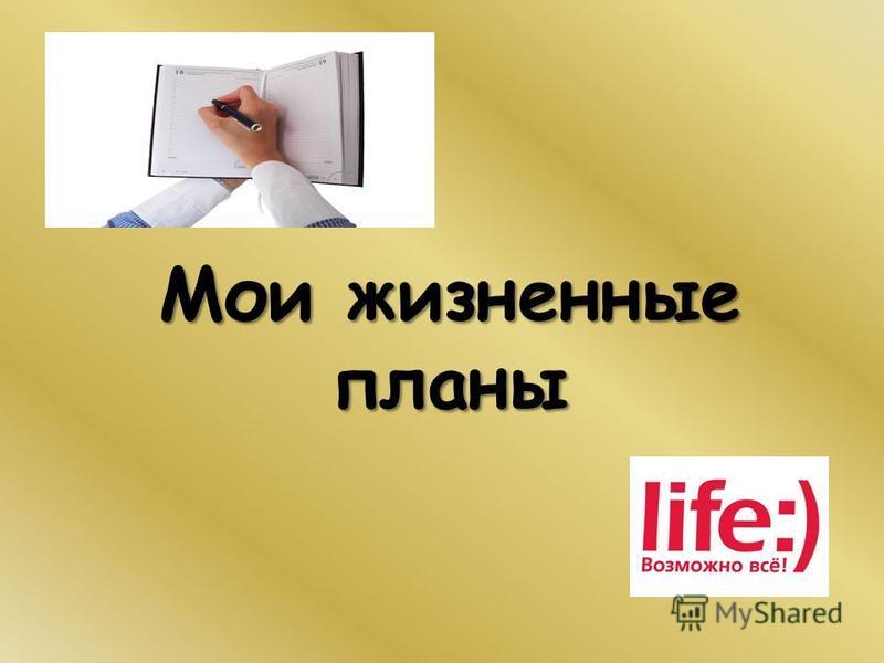 Мои жизненные планы