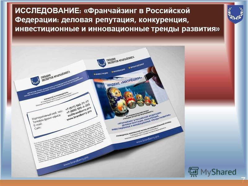7 » ИССЛЕДОВАНИЕ : « Франчайзинг в Российской Федерации : деловая репутация, конкуренция, инвестиционные и инновационные тренды развития »