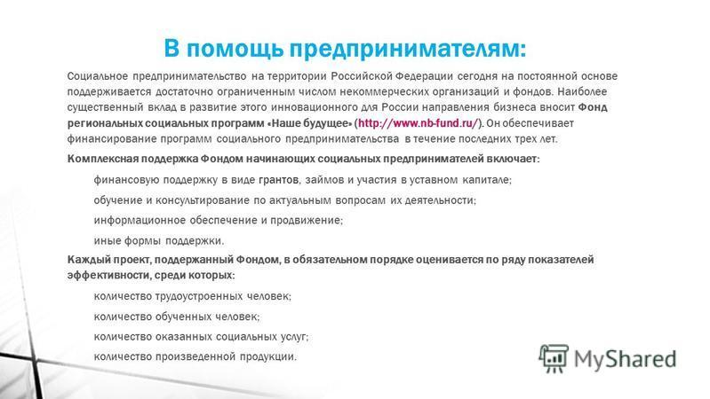 В помощь предпринимателям: Социальное предпринимательство на территории Российской Федерации сегодня на постоянной основе поддерживается достаточно ограниченным числом некоммерческих организаций и фондов. Наиболее существенный вклад в развитие этого