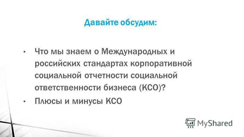 Давайте обсудим: Что мы знаем о Международных и российских стандартах корпоративной социальной отчетности социальной ответственности бизнеса (КСО)? Плюсы и минусы КСО